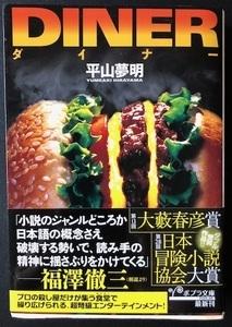 Diner_02_IMG_0240.jpg