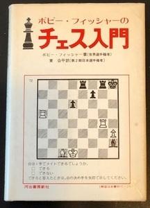 chess_nyuumon_IMG_0436.jpg