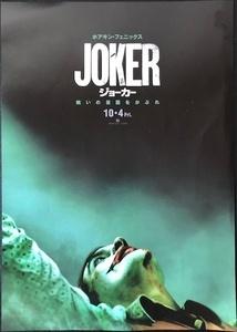 joker01_IMG_5222.jpg