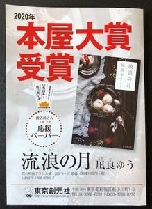 rurou-no-tsuki_02_IMG_0489.jpg